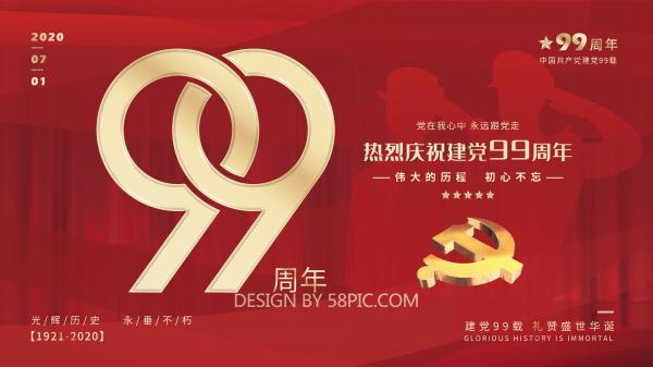 晴天生物, 共产党,99周年