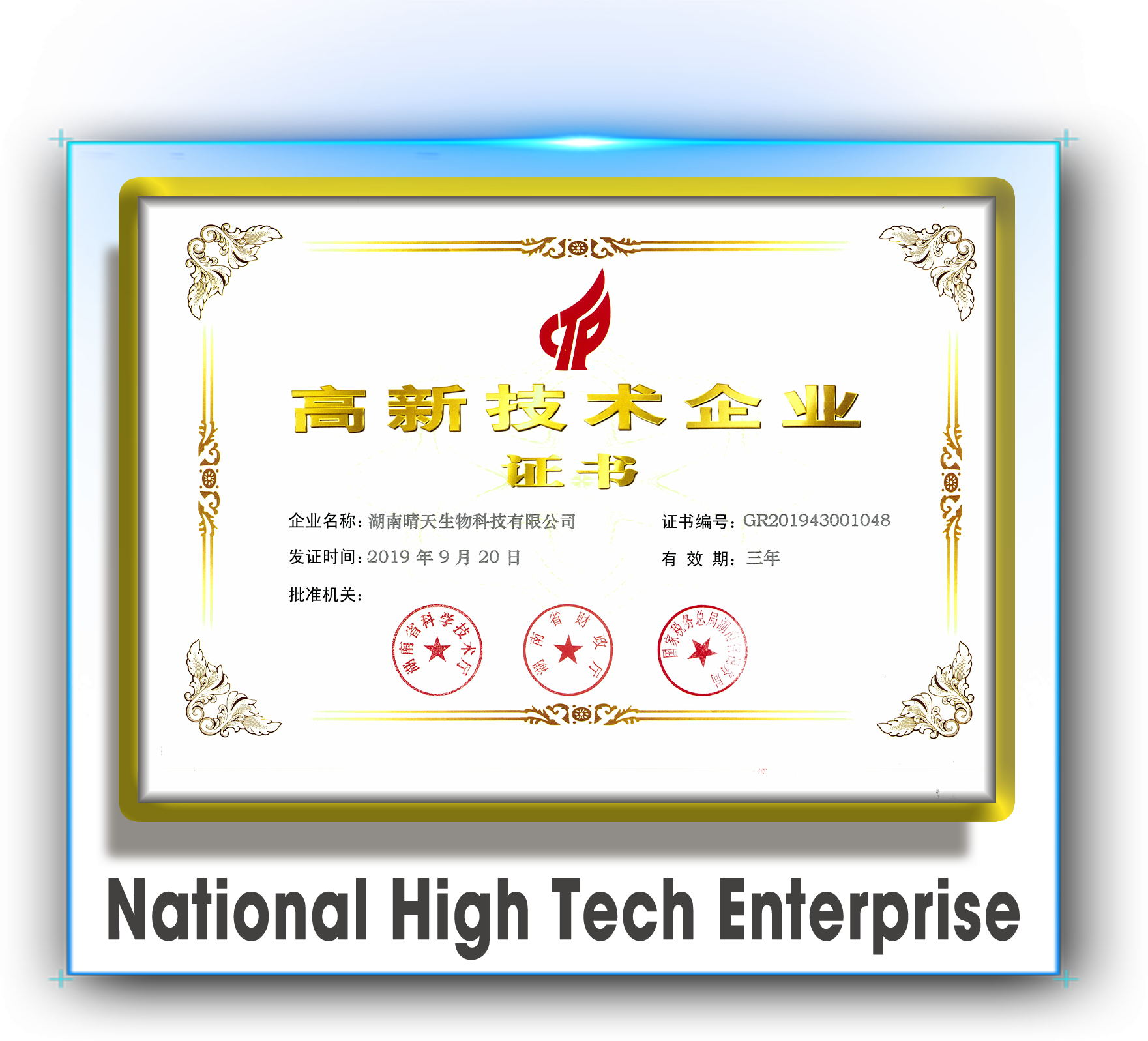 SQT sunshine biotech the Chinese National High Technology Enterprise